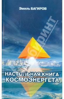 Настольная книга космоэнергетаЭзотерические знания<br>Настольная книга космоэнергета<br>Эта книга принесет успех только тем, кто будет неукоснительно следовать всем правилам и рекомендациям, которые даны в ней.<br>