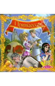 Сборник. Принцессы с 3D-очкамиСборники сказок<br>Перед тобой удивительная книга. На первый взгляд страницы кажутся обычными, но стоит приглядеться...внутри, тебя ждет волшебная 3D сказка. В подарок 3D очки.<br>