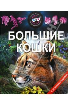 Большие кошкиЖивотный и растительный мир<br>Дымчатый леопард, лев, тигр... Вы можете встретить больших кошек в разных частях света. Однако в настоящее время многие их виды полностью исчезли с лица Земли.<br>В этом издании вы найдёте основные характеристики некоторых видов кошачьих: ареал, повадки, историю развития, а также охранный статус. Отдельная глава познакомит вас с мифами и преданиями о кошках.<br>Вы узнаете, кто является наиболее таинственным из всех кошачьих и кого можно назвать чемпионом. Прочитаете о том, что случилось с Даниилом в львиной яме. Найдёте ответы не только на эти вопросы, но и на многие другие.<br>Впечатляющие реалистичные ЗD-иллюстрации позволят хорошо рассмотреть особенности различных видов кошачьих.<br>