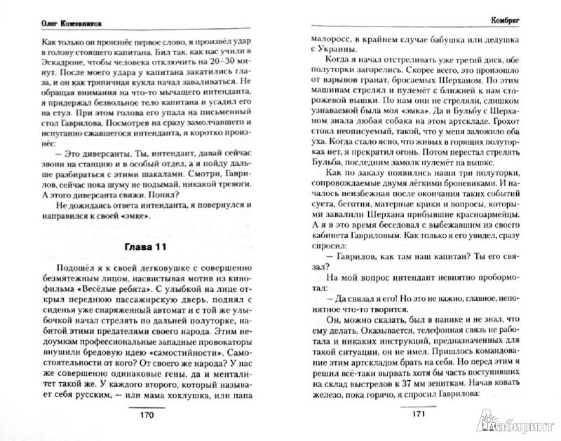 Иллюстрация 1 из 6 для Комбриг - Олег Кожевников | Лабиринт - книги. Источник: Лабиринт