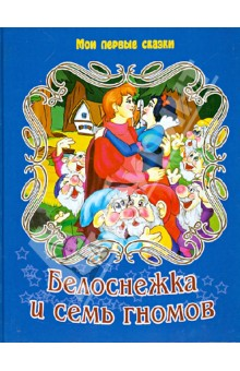 Белоснежка и 7 гномовСказки и истории для малышей<br>Красочно иллюстрированное издание для самых маленьких. По мотивам сказки братьев Гримм.<br>Для чтения взрослыми детям.<br>