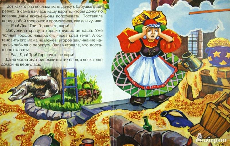 Иллюстрация 1 из 7 для Горшочек каши | Лабиринт - книги. Источник: Лабиринт