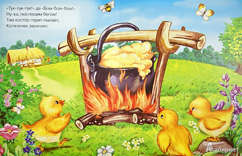 Иллюстрация 1 из 6 для Дружная семейка | Лабиринт - книги. Источник: Лабиринт