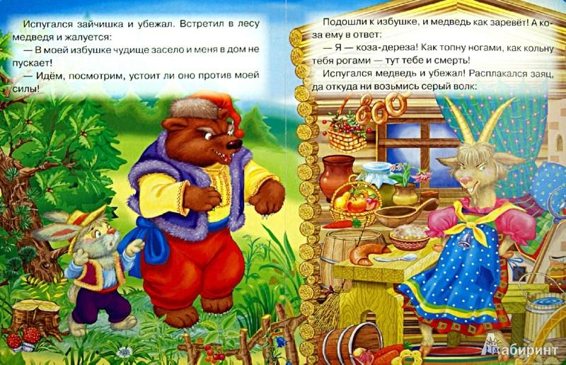 Иллюстрация 1 из 4 для Коза-Дереза | Лабиринт - книги. Источник: Лабиринт