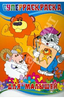 Суперраскраска для малышейРаскраски<br>Издание представляет собой раскраску с изображением мультипликационных героев. <br>Для детей дошкольного и младшего школьного возраста.<br>