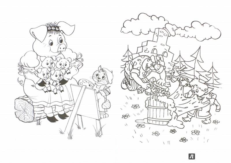 Иллюстрация 1 из 16 для Суперраскраска для малышей | Лабиринт - книги. Источник: Лабиринт