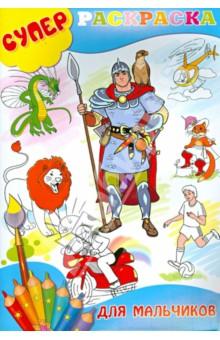 Суперраскраска для мальчиковРаскраски<br>Издание представляет собой раскраску с изображением мультипликационных героев.<br>
