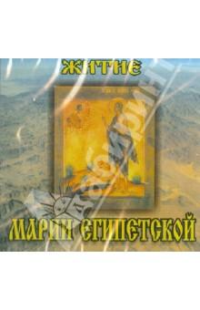 Житие Марии Египетской (CD)