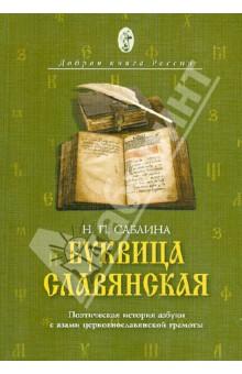 Буквица славянская. Поэтическая история азбуки с азами церковнославянской грамоты
