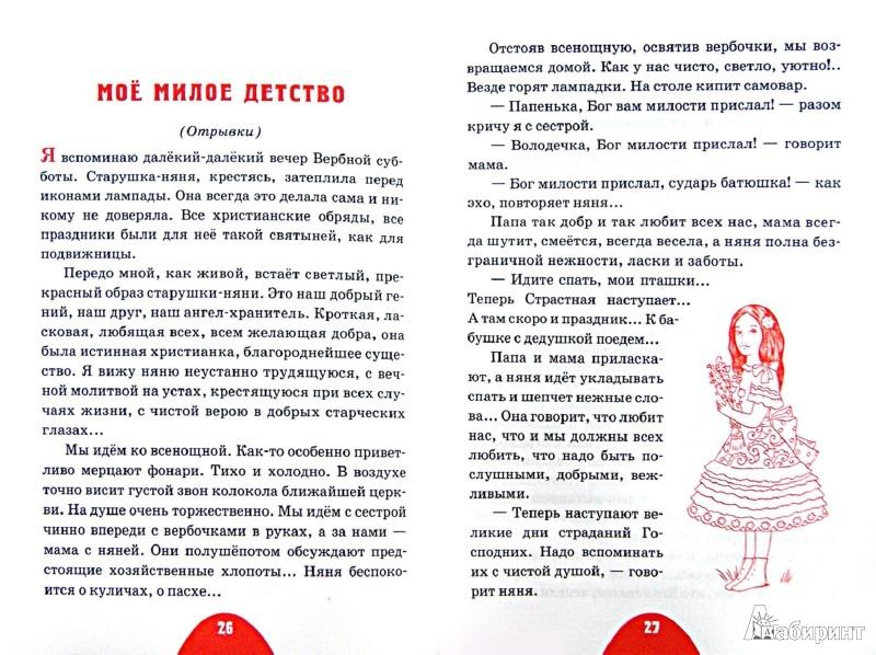 Иллюстрация 1 из 16 для Детям о Пасхе Христовой | Лабиринт - книги. Источник: Лабиринт