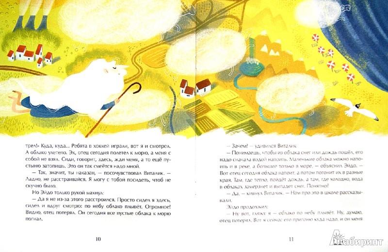 Иллюстрация 1 из 15 для Кипятильник для облака - Александра Боровецкая | Лабиринт - книги. Источник: Лабиринт