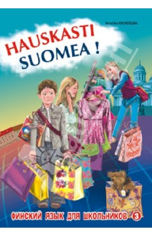Финский - это здорово! Финский язык для школьников. Книга 3Другие иностранные языки в школе<br>Вы держите в руках третью книгу серии Финский - это здорово!. Эта книга продолжает первые две части: упор сделан на развитие коммуникативной компетенции учащихся. Помимо коммуникативных заданий для работы в парах, игр и кроссвордов, в этой книге есть задания для работы в группах - например, Устройте дебаты и др. Также, наряду с учебными текстами, в учебнике появляются аутентичные тексты, газетные статьи, объявления, заметки, новости, программы телепередач и т. д., чтобы приблизить коммуникацию учащихся к реальности. Для этого также есть письменные задания типа Прочитай переписку в чате и напиши свое собственное мнение. Увеличилось количество заданий, направленных на развитие навыков аудирования. Задания типа Послушай аудиозапись. Что ты услышал? предполагает не только правильное написание, но и понимание услышанного: теперь нужно написать произнесенные предложения по-фински и перевести их на русский язык.<br>В пособии также есть упражнения на повторение ранее изученных грамматических правил (спряжение глаголов в настоящем времени, партитив, генитив, внутренне- и внешнеместные падежи, порядковые числительные) и на новые правила: пассив настоящего времени, степени сравнения прилагательных, объект, номинатив множественного числа, послелоги и предлоги.<br>