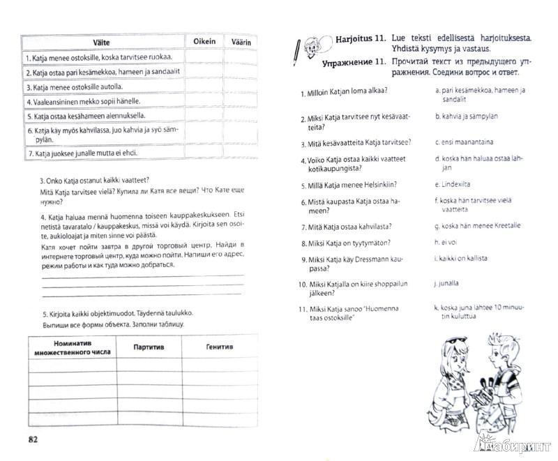 Гдз по финскому языку кочергиной книга 3, с ответами
