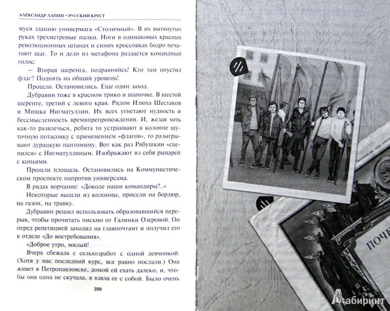 Иллюстрация 1 из 8 для Непуганое поколение - Александр Лапин | Лабиринт - книги. Источник: Лабиринт