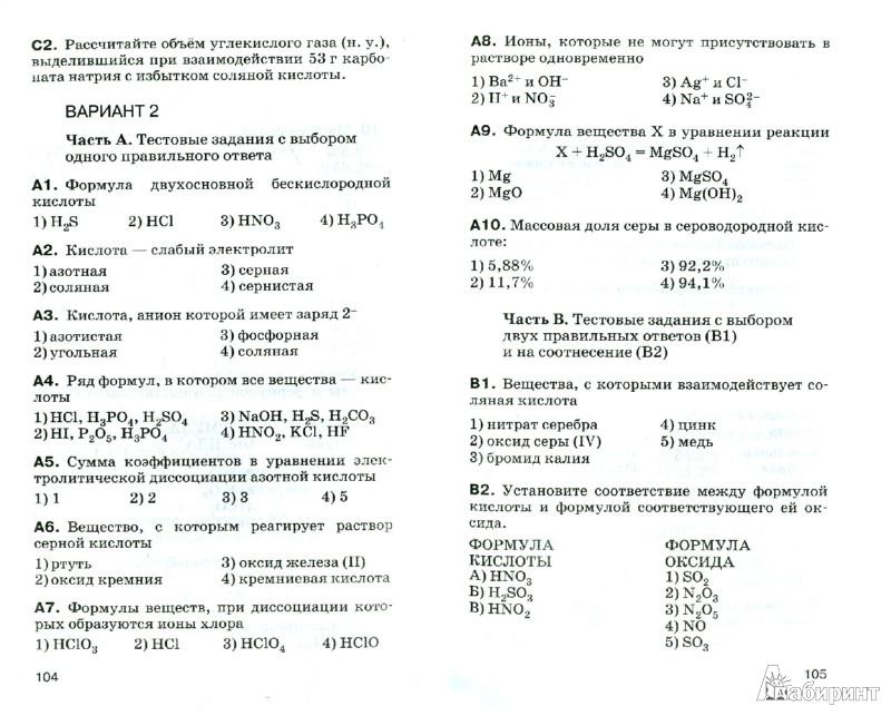 Гдз по химии к учебнику 9 класса