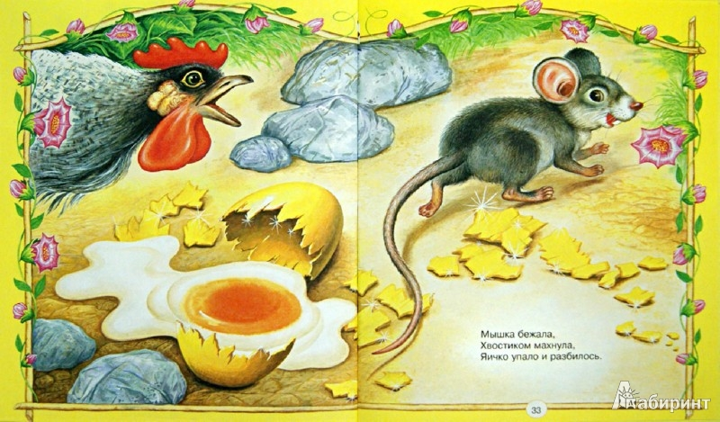 Иллюстрация 1 из 16 для Русские сказки для малышей | Лабиринт - книги. Источник: Лабиринт