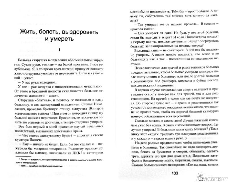 Иллюстрация 1 из 6 для Не уверен - не умирай! Записки нейрохирурга - Павел Рудич | Лабиринт - книги. Источник: Лабиринт
