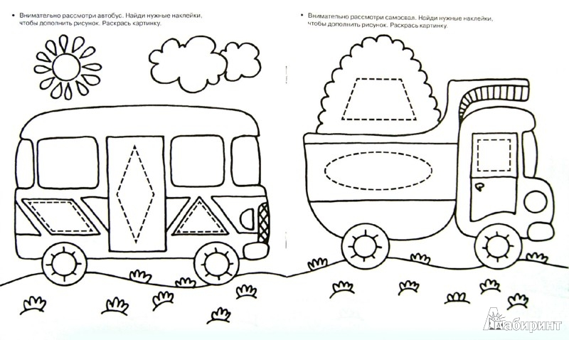 Иллюстрация 1 из 17 для Машинки. Цвет, форма, размер - Валентина Дмитриева | Лабиринт - книги. Источник: Лабиринт