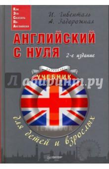 Книгу английский с нуля