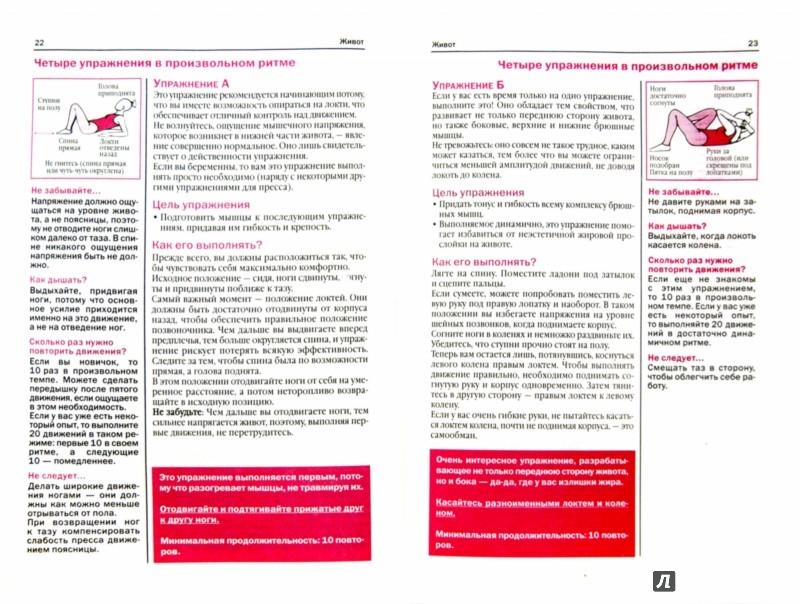 Иллюстрация 1 из 4 для Фигура под заказ - Лиди Резен | Лабиринт - книги. Источник: Лабиринт