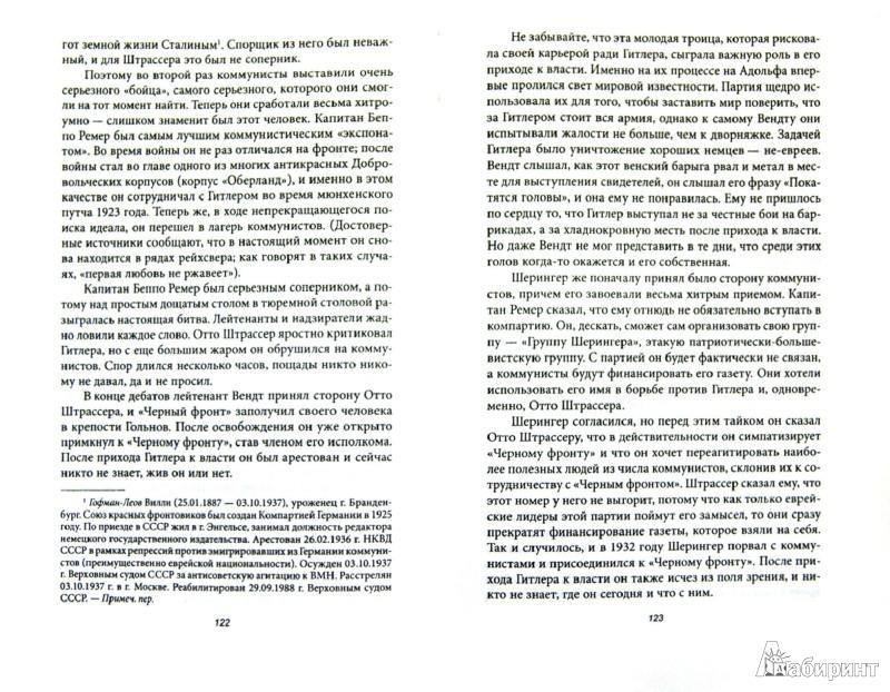 Иллюстрация 1 из 5 для Хотел ли Гитлер войны. Беседы с Отто Штрассером - Дуглас Рид | Лабиринт - книги. Источник: Лабиринт
