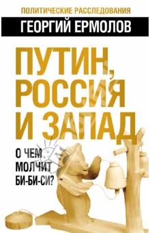 Путин, Россия и Запад. О чем молчит Би-Би-Си?Политика<br>Автор этой книги - Георгий Ермолов - один из ведущих аналитиков Службы внешней разведки РФ. В своем исследовании он отвечает на актуальные вопросы, касающиеся правления В.В. Путина. И главный из этих вопросов можно сформулировать примерно так: почему Запад, несмотря на словесные перепалки с Путиным, неизменно поддерживает его?<br>Факты, приводимые Георгием Ермоловым, касаются как первых лет пребывания Путина у власти, так и последнего времени. Автор пишет о неофициальных контактах Путина и членов российского правительства с очень влиятельными людьми на Западе, основываясь на информации западных источников, недоступных отечественному читателю. Отдельной темой проходит анализ современного протестного движения в России.<br>Книга будет интересна всем тем, кто хочет разобраться в актуальной ситуации на основе профессиональной аналитики и правильно увидеть перспективы страны.<br>