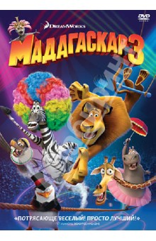 Мадагаскар 3 (DVD)Зарубежные мультфильмы<br>Любимые герои – в самом веселом и авантюрном приключении! Алекс, Марти, Мелман и Глория проносятся¶буквально галопом по Европам в дико увлекательном и потрясающе смешном путешествии, которое кинокритики назвали «очаровательным и просто уморительным!» (Билл Звекер, Chicago Sun-Times). Вся честная компания, вкупе с тщеславным королем Джулианом и самонадеянными пингвинами, устраивается в цирк, чтобы ускользнуть от капитана Дюбуа из службы ветконтроля. В этой сумасшедшей феерии вы встретитесь не только со старыми знакомыми, но и с новыми персонажами, а зажигательный экшен приведет в восторг всех от мала до велика!<br>В ролях:<br>Бен Стиллер, Крис Рок, Дэвид Швиммер, Джада Пинкетт, Саша Барон Коэн, Джессика Честейн<br>Режиссеры:<br>Эрик Дарнелл, Том Макграт, Конрад Вэрнон<br>Без возрастных ограничений<br>Оригинальное название: Madagascar 3: Europe s Most Wanted<br>Продолжительность: 90 мин.<br>Количество слоев: DVD-9 (2 слоя)<br>Региональный код: 5<br>Формат изображения: WideScreen 16:9 (1.78:1)<br>Звуковые дорожки: Русский Дубляж Dolby Digital 5.1, Английский Dolby Digital 5.1, Украинский Dolby Digital 5.1, Турецкий Dolby Digital 5.1<br>Субтитры: Русский, Английский, Украинский, Турецкий<br>