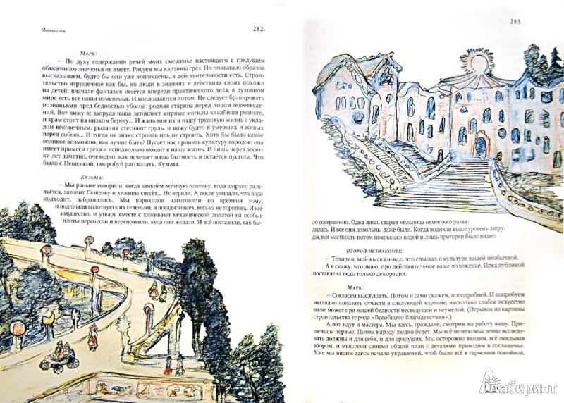 Иллюстрация 1 из 27 для Сказки, баллады, фантазии - Ефим Честняков | Лабиринт - книги. Источник: Лабиринт
