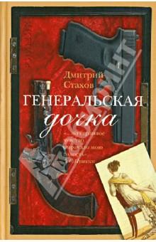 Капитанская Дочь Пушкин