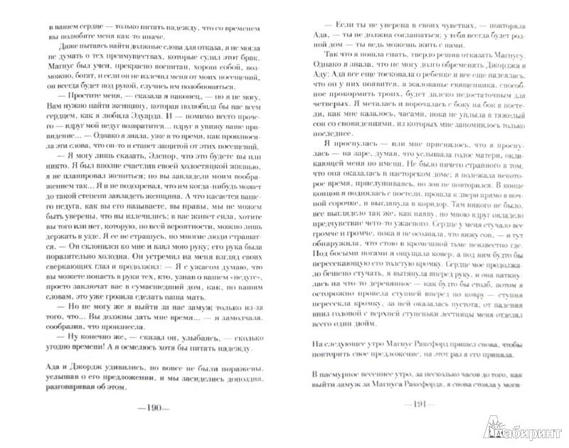 Иллюстрация 1 из 7 для Сеанс - Джон Харвуд   Лабиринт - книги. Источник: Лабиринт