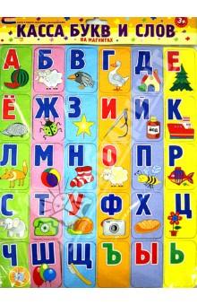 Касса букв и слов на магнитахБуквы на магнитах<br>Предлагаем вашему вниманию кассу букв и слов на магнитах. С помощью букв на магнитах, детям будет легко запомнить алфавит, а так же магниты легко и просто крепятся к холодильнику.<br>Для детей от 3-х лет.<br>