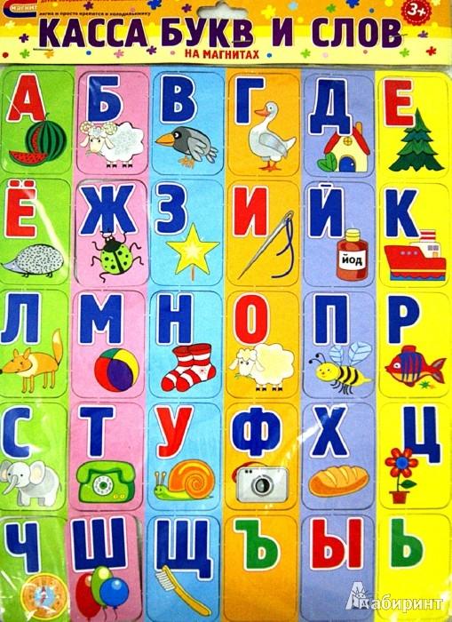 Иллюстрация 1 из 3 для Касса букв и слов на магнитах | Лабиринт - игрушки. Источник: Лабиринт