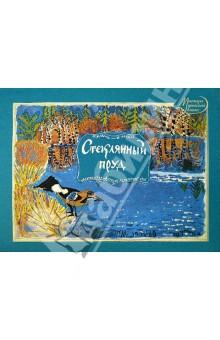 Стеклянный пруд, Коваль Юрий Иосифович, Маврина Татьяна Алексеевна