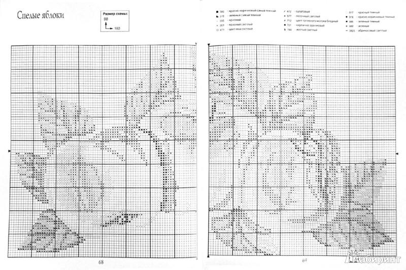 Иллюстрация 1 из 19 для Вышитые сумки - Морозова, Шуршиков, Мухина, Сотникова | Лабиринт - книги. Источник: Лабиринт