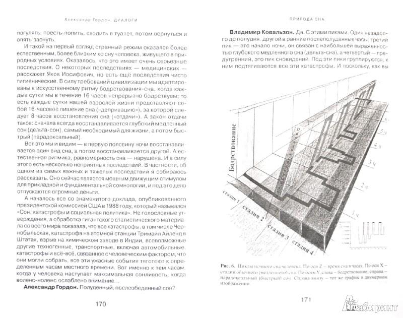 Иллюстрация 1 из 6 для Диалоги-3 - Александр Гордон   Лабиринт - книги. Источник: Лабиринт