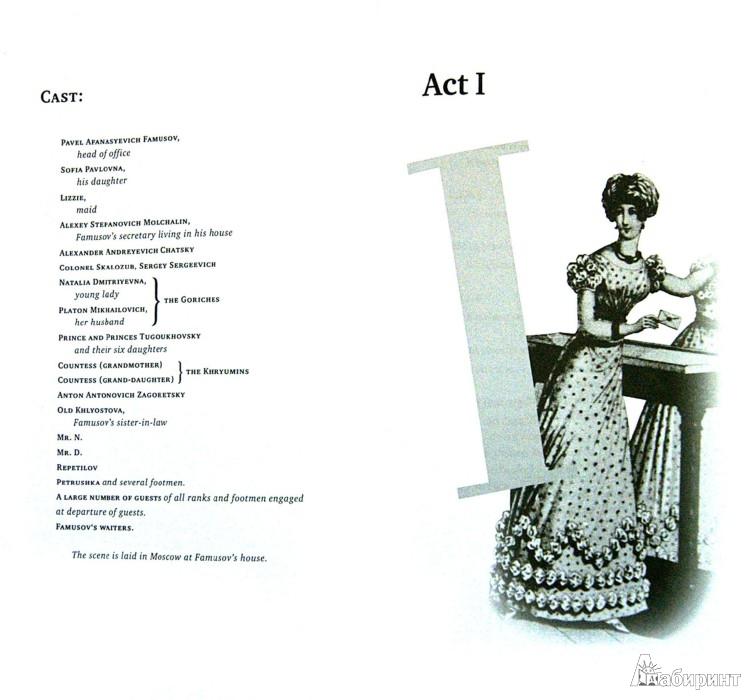 Иллюстрация 1 из 13 для Горе от ума. Комедия в четырех действиях, в стихах - Александр Грибоедов | Лабиринт - книги. Источник: Лабиринт