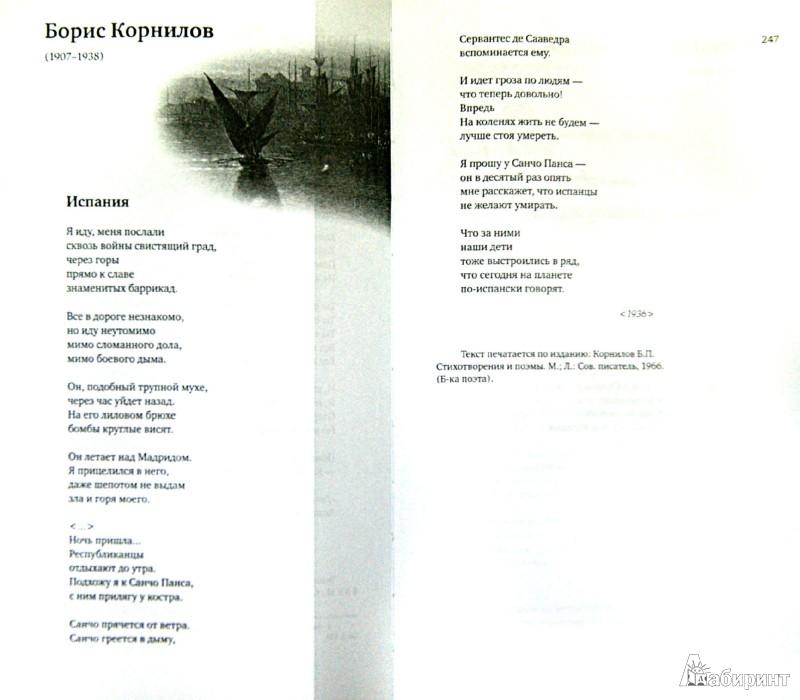 Иллюстрация 1 из 16 для Испанские мотивы в русской поэзии ХХ века - Т. Балашова | Лабиринт - книги. Источник: Лабиринт