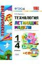 Выгонов Виктор Викторович Технология. 1-4 классы. Летающие модели (+CD) ФГОС