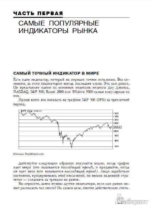 Иллюстрация 1 из 13 для Все об индикаторах рынка - Майкл Синсиэр | Лабиринт - книги. Источник: Лабиринт