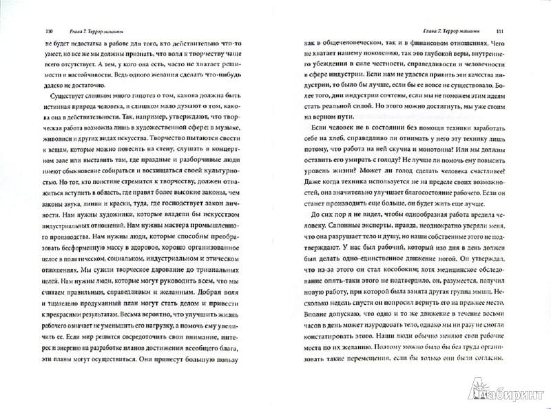 Иллюстрация 1 из 16 для Моя жизнь, мои достижения - Генри Форд | Лабиринт - книги. Источник: Лабиринт