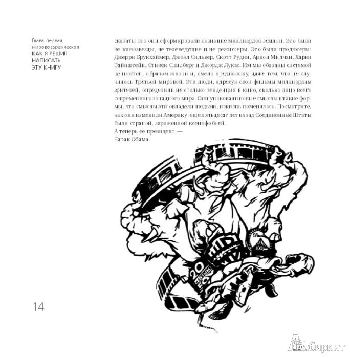 Иллюстрация 1 из 16 для Выходит продюсер - Александр Роднянский | Лабиринт - книги. Источник: Лабиринт