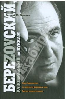 БереZOVский,  разобранный по буквамПолитика<br>Борис Березовский - не символ, не феномен, а знак.<br>Причем вопросительный.<br>Чего хотел этот странный человек, куда стремился, за что платил?<br>Был ли он хоть раз в жизни счастлив или хотя бы удовлетворен?<br>Неужели пропасть возможностей зиявшая над ним, сделала его мир перевернутым?<br>Ведь взлет и падение по сути одно и то же, все зависит от того, к какому Богу летишь.....<br>