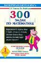 Узорова Ольга Васильевна, Нефедова Елена Алексеевна 300 задач по математике. 1 класс
