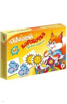 Чудесная коробочка.  Веселые картинки (2545)Карточные игры для детей<br>ПРАВИЛА<br>Уважаемые взрослые!<br>Игра развивает произвольное внимание, память, зрительное восприятие, речь, способствует обогащению активного словарного запаса.<br>Методические рекомендации<br>* В игре участвуют от 1 до 4 человек.<br>* Начинать игру лучше под руководством взрослого ведущего. В дальнейшем дети смогут играть самостоятельно.<br>* В игре есть дополнительный игровой элемент - чудесная коробочка, которую нужно вырезать и склеить.<br>* Детей нужно посадить так, чтобы они могли свободно дотянуться до коробочки.<br>* Варианты игр приведены в порядке усложнения поставленной задачи.<br>Внимание! Перед началом важно показать ребёнку принцип игры с карточками. Для этого выложите перед малышом все квадратные карточки и попросите их внимательно рассмотреть. Одновременно задавайте ему вопросы: знает ли он, что или кто изображён на них? Какие картинки ему уже знакомы, а какие он видит впервые? Попросите назвать и описать их. Теперь попробуйте составить с ребёнком рассказ-описание. Например, такой. Вот стоит домик (выкладываем карточку домика), рядом с домиком цветут цветы (выкладываем карточку с клумбой) и растёт деревце (выкладываем карточку с деревцем), под деревцем лежит кошечка (выкладываем карточку с кошечкой), светит солнышко (выкладываем карточку с солнышком). Все наслаждаются солнышком.<br>Подобным образом рассмотрите и обсудите остальные карточки. После этого можно приступать к основной игре.<br>Найди похожие картинки<br>Подготовка к игре. Отберите все фигурные карточки и разложите их на столе перед игроками. Квадратные карточки в игре не участвуют.<br>Ход игры. Попросите игроков найти среди фигурных карточек полосатые предметы. Малыши должны найти карандаш, ёлочную игрушку, зонтик, радугу. Затем попросите найти все карточки с цветами. Малыши непременно укажут на клумбу с цветами. Спросите, где ещё мы видим цветочки? На чашке и на чайнике. Подобным образом, выделяя какой-либо общий при