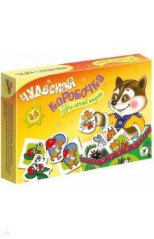 Чудесная коробочка.  На лесной опушке (2546)Карточные игры для детей<br>НА лесной опушке<br>Игра для детей 3-5 лет<br>ПРАВИЛА<br>Уважаемые взрослые!<br>Игра развивает произвольное внимание, память, зрительное восприятие, речь, способствует обогащению активного словарного запаса.<br>Методические рекомендации<br>* В игре участвуют от 1 до 4 человек.<br>* Начинать игру лучше под руководством взрослого ведущего. В дальнейшем дети смогут играть самостоятельно.<br>* В игре есть дополнительный игровой элемент - чудесная коробочка, которую нужно вырезать и склеить.<br>* Детей нужно посадить так, чтобы они могли свободно дотянуться до коробочки.<br>Внимание! Перед началом важно показать ребёнку принцип игры с карточками. Для этого выложите перед малышом все квадратные карточки и попросите их внимательно рассмотреть. Одновременно задавайте ему вопросы: знает ли он, что или кто изображён на них? Какие картинки ему уже знакомы, а какие он видит впервые? Попросите назвать и описать их. Диалог будет выглядеть примерно так: кто это? Это белочка. Какая она? Она рыжая. А что держит белочка? Орешек. Затем, выкладывая перед ребёнком по одной фигурной карточке, попробуйте составить связный рассказ. Например, такой. Это ёжик (выкладываем карточку с ёжиком), ёжик шёл по лесу и нашёл грибок (выкладываем карточку с грибом). Спросите, видел ли когда-нибудь малыш ёжика? Где? Чем любит лакомиться ёжик? Расскажите, что ёжик покрыт колючками, которые надёжно защищают его от нападений лесных хищников. Подобным образом рассмотрите и обсудите остальные карточки. После этого можно приступать к основной игре.<br>Сгруппируй-ка<br>Подготовка к игре. Отберите все фигурные карточки. Квадратные карточки в игре не участвуют. Выложите перед каждым игроком по одной карточке из какой-либо группы (например, насекомые, птицы и т. д.). Остальные карточки положите в коробочку. Внимание! Все карточки в игре могут быть разбиты на шесть тематических групп: насекомые, грибы, птицы, звери, ягоды, плоды деревьев.<br>Х