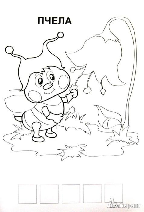 Иллюстрация 1 из 13 для Котенок. Книжка-раскраска   Лабиринт - книги. Источник: Лабиринт