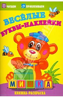 Мишка. Книжка-раскраска