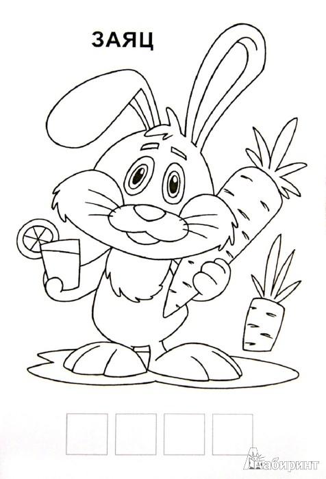 Иллюстрация 1 из 9 для Мишка. Книжка-раскраска | Лабиринт - книги. Источник: Лабиринт
