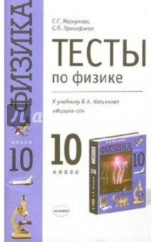 Книга тесты по физике 10 й класс к
