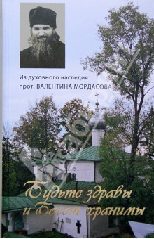 Из духовного наследия протоирея Валентина Мордасова. Будьте здравы и Богом хранимы